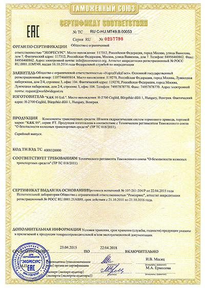 K&K-сертификат-1101
